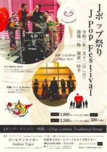 Jポップ祭り J pop Festival