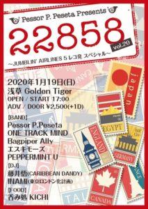 """""""22858"""" vol.20"""