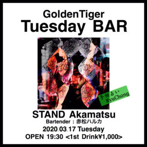 STAND Akamatsu